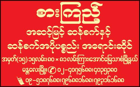 Sar-Kyae(Rice-Mill-Machineries-&-Spare-Parts)_0150.jpg