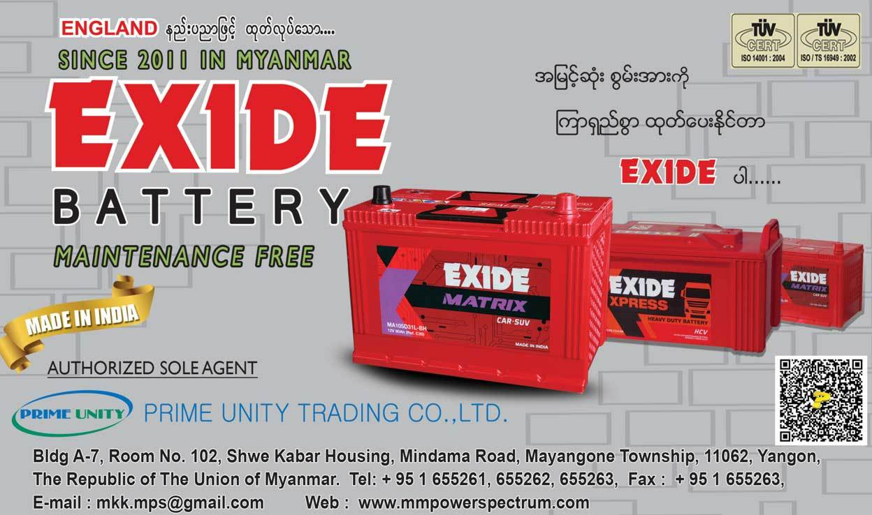Prime-Unity-Trading-Co-Ltd_Battery-&-Accessories-Sales_(A)_2432.jpg