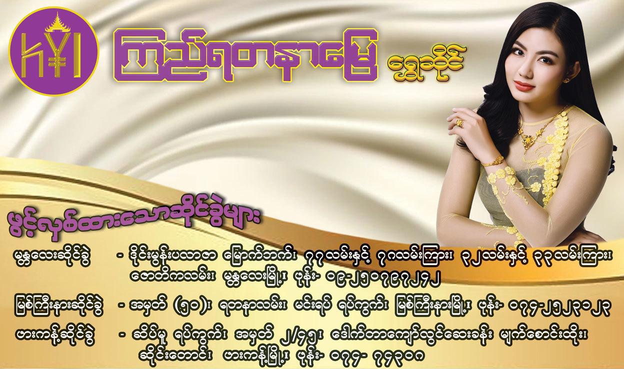 Kyi-Yadanar-Myae(Gold-Shops-&-Goldsmiths)_0209.jpg