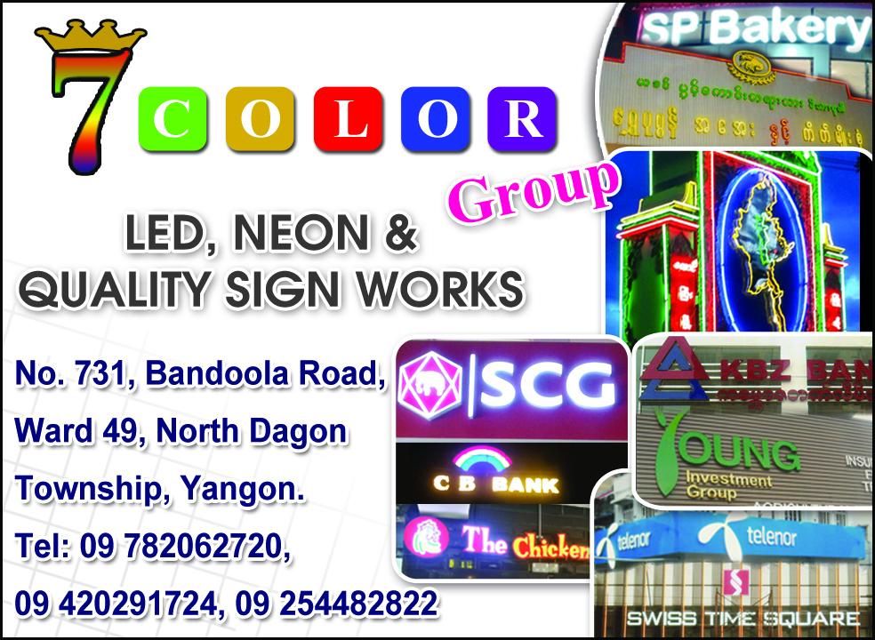 7 Color_Signboard Makers_1957 copy.jpg