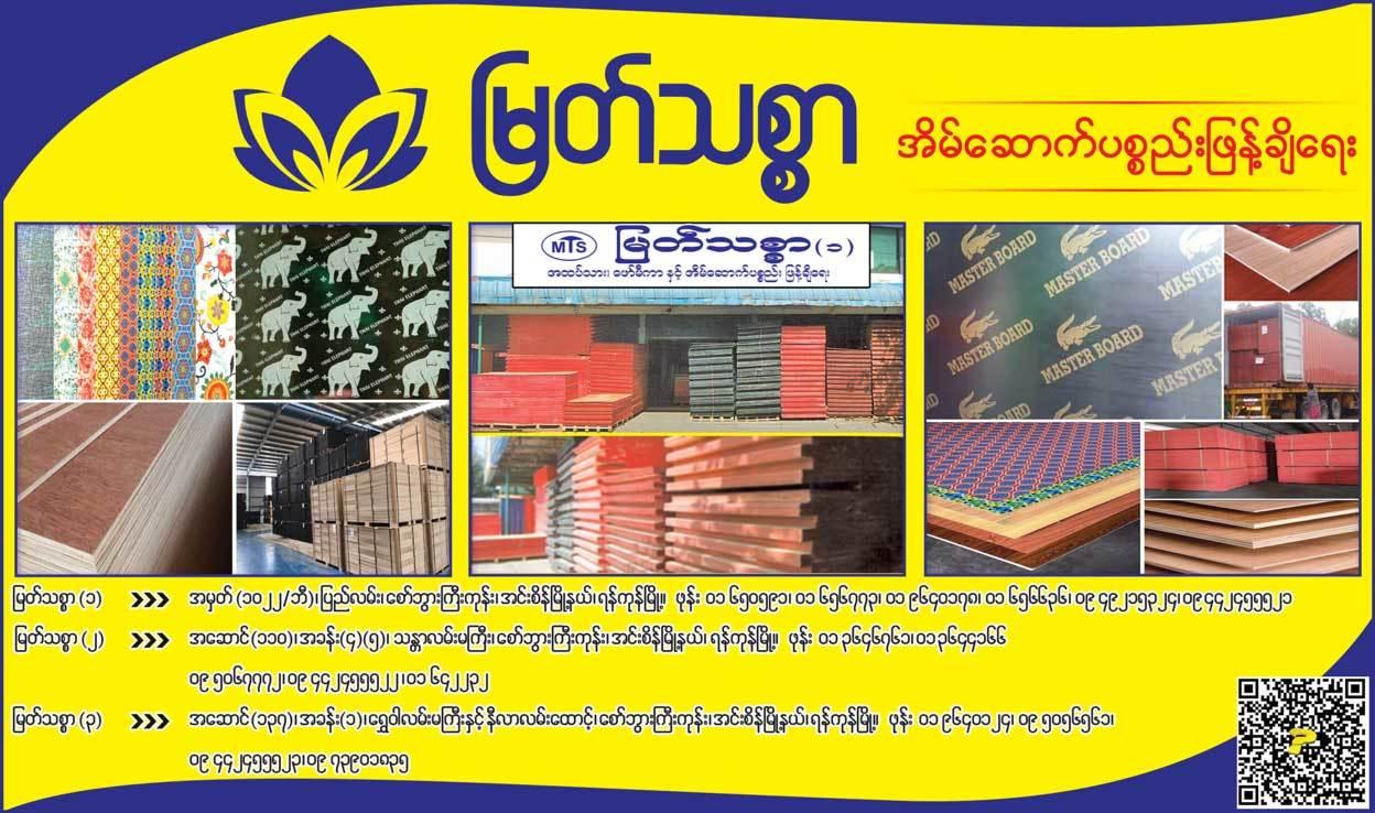 Myat-Thitsar_Building-Materials_(C)_2671.jpg