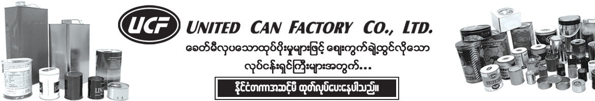 United Can Factory Co., Ltd.