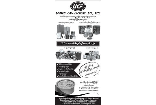 United-Can-Factory-CoLtd_Packing-(-Filling-&-Wrapping-Materials-&-Equipment-)_(E)_2445 copy.jpg