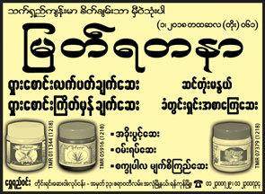 Myat-Yadanar_Traditional-Medical-Halls_2950-copy.jpg