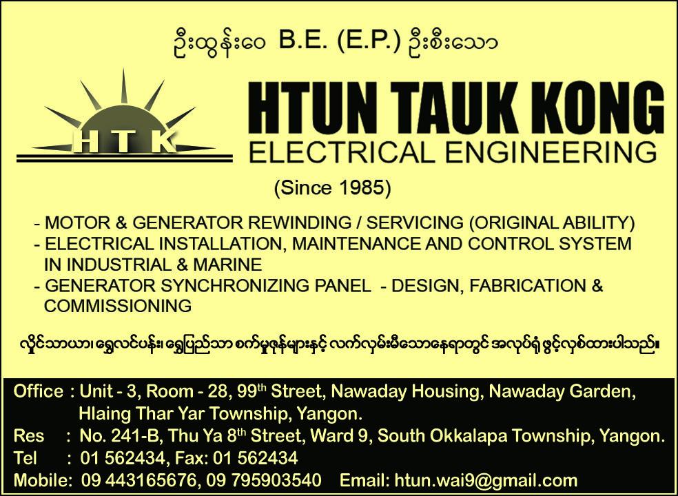 Htun Tauk Kong Electrical Engineering - Electric Motors & Dynamo
