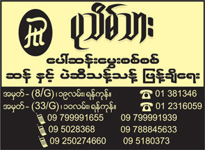 Pathein-Thar_Rice-Merchants_(A)_531-copy.jpg
