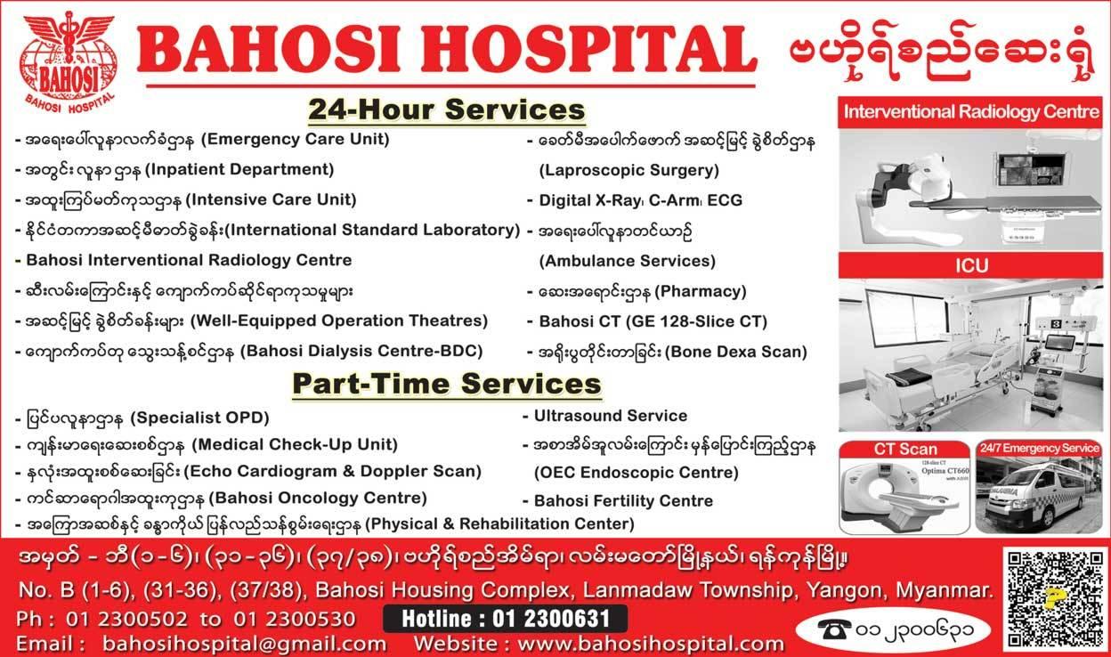Bahosi-Hospital_Hospital-(Private)_(D)_1930.jpg