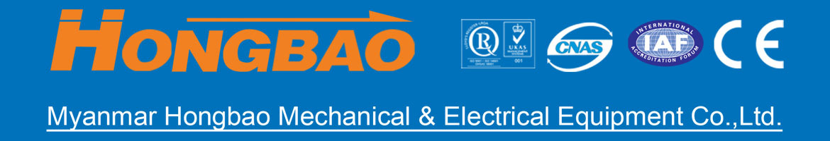 Myanmar Hong Bao Mechanical & Electrical Equipment Co., Ltd.