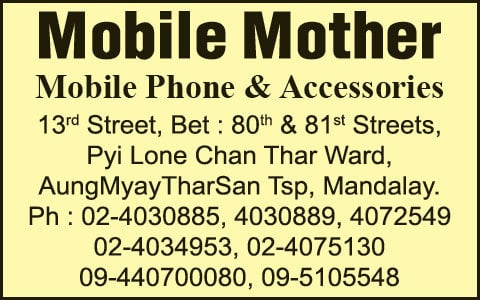 Mobile-Mother(Mobile-Phones-&-Accessories)_0215.jpg