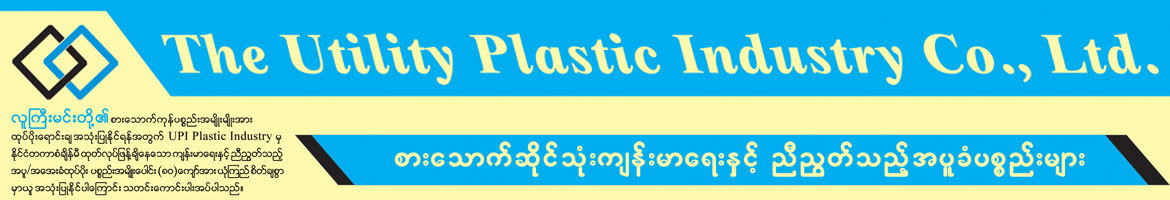 The Utility Plastic Industry Co., Ltd.