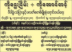 Ko-Aung-Tint-+-Ko-Htay-Nyein_Drums-&-Barrels_(A)_2630-copy.jpg