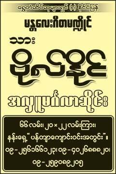 Thar-Bo-Naing(Myanmar-Orchestras)_0575.jpg