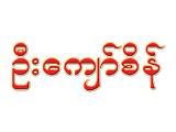 U Kyaw SeinPlastic Materials & Products