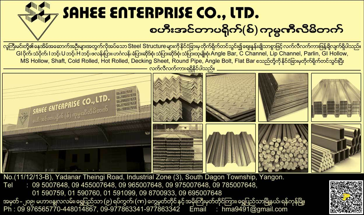 Sahee-Enterprise-Co-Ltd_Hardware-Merchants-&-Ironmongers_(B)_4432.jpg