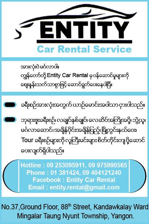 Entity-Car-Rental-Service_Car-&-Truck-Rentals_(A)_4860.jpg