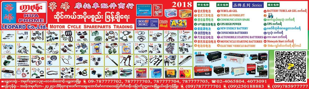 Hua-Phome(Battery-&-Accessories-Sales-,-Services)_0201.jpg