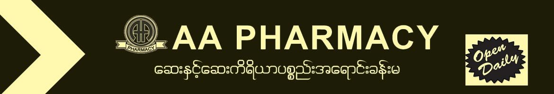 AA Pharmacy