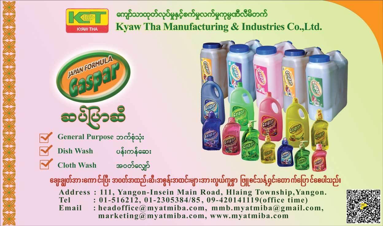 Myat-Miba-Co-Ltd_Soaps_(A)_2807.jpg