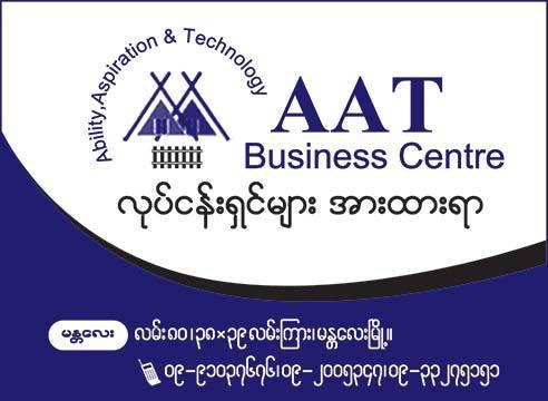 AAT-Business-Centre(Accountancy-&-Management-Training-Centres)_0020.jpg