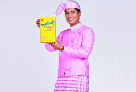 Ngwe Zin Yaw_Photo1.jpg