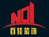 Shou Jia Decoration Co., Ltd.(Decorators & Decorating Materials)