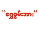 Shwe Swan ArrTraditional Medical Halls