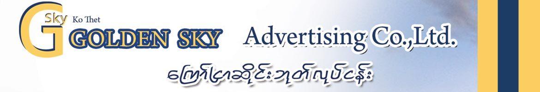 Golden Sky Advertising Co., Ltd.