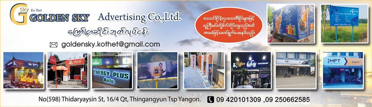 Golden-Sky-Advertising-Co-Ltd_Advertising-Agencies_4206.jpg