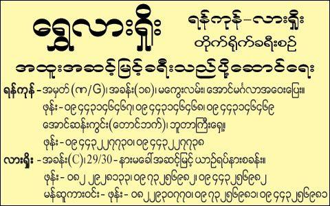 Shwe-Lashio_Buses-(Highway)_3386.jpg