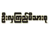 U Hla Kyi FamilyWooden Products & Hardwood Shops