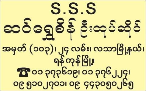 SSS_Hat-Shops_1305.jpg