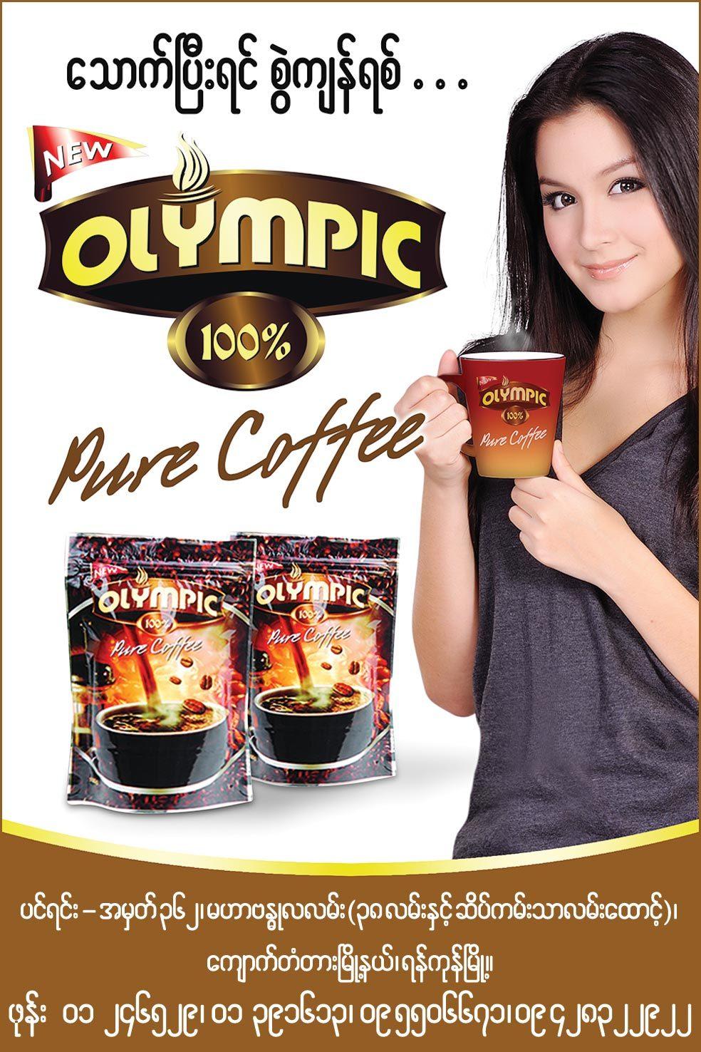 Olympic_Coffee-(Manu-&-Dist)_99.jpg