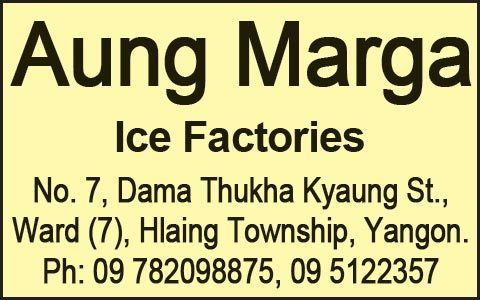 Aung-Marga_Ice-Factories_1120.jpg