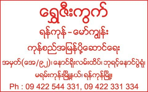 Shwe-Owl-(Yangon-Maw-kyun)_Transportation-Services_2882.jpg