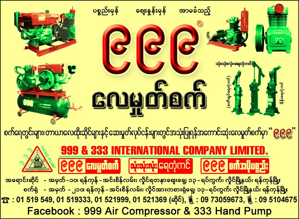 999_Air Compressor Sales & Manufactures_(A)_2312 copy.jpg