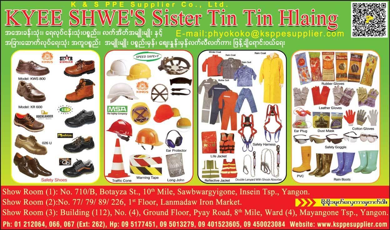 Kyee-Shwe's-&-Sister-Tin-Tin-Hlaing_Shipping-Agents_(A)_668.jpg