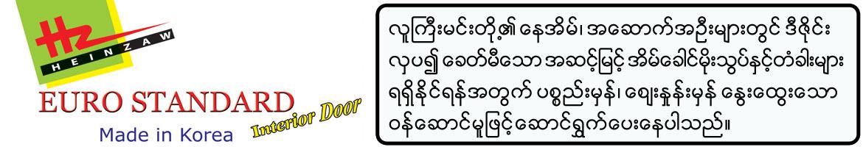 Aung Nay Lin (Hein Zaw)