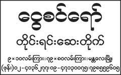 Ngwe-Sin-Yaw(Traditional-Medical-Halls)_0118.jpg