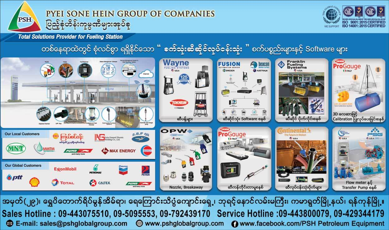 Pyei-Sone-Hein-Groupe-of-Companies_Petroleum-Equipment_1385.jpg