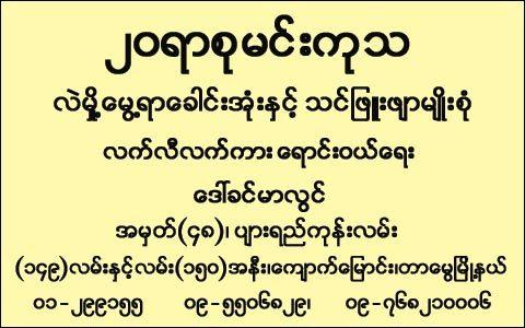 20-YAr-Su-Min-KU-Tha_Berdroom-&-Accessories_77.jpg