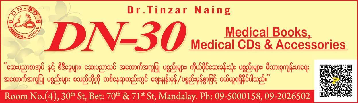 DN-30(Medical-Equipment)_0439.jpg