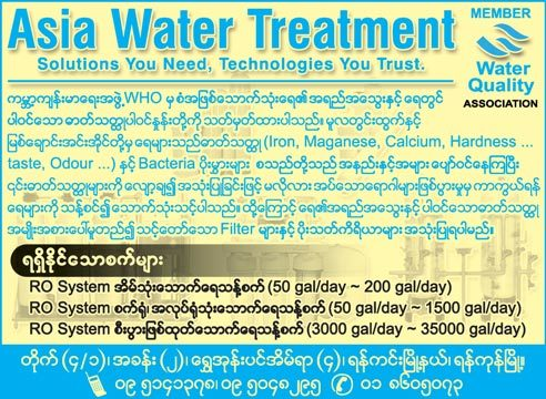 Asia-Water-Treatment_Water-Treatment-System_1188.jpg