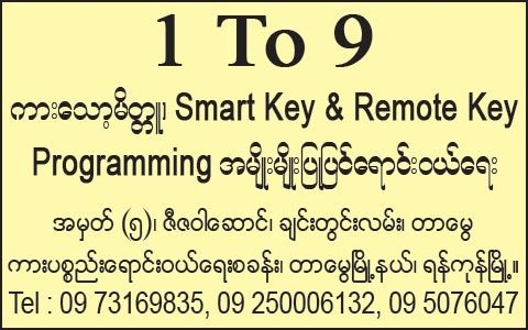 1-To-9_Car-Keys-(Assorted)_4112.jpg