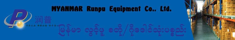 Myanmar Runpu Equipment Co.,Ltd.