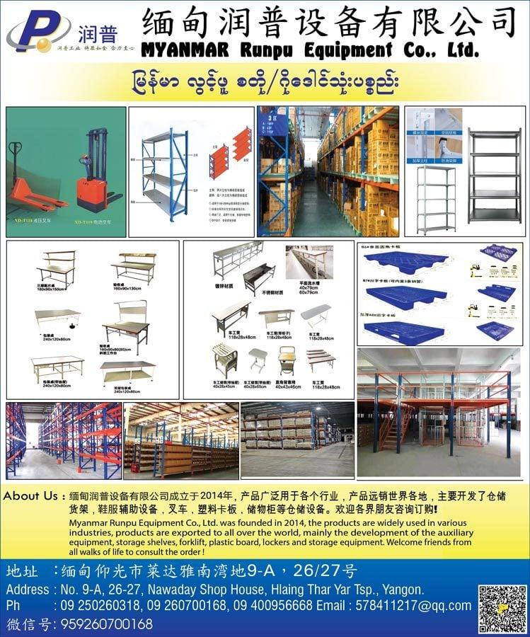 Myanmar-Runpu-Equipment-Co-Ltd_Racking--Storage-Systems_(A)_979.jpg