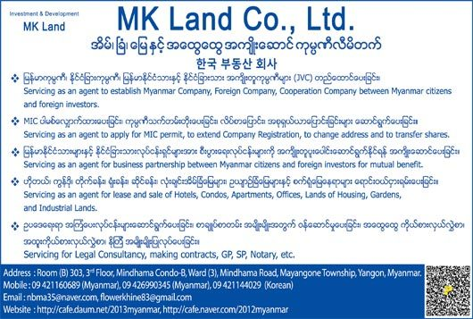 MK-Land-Co-Ltd_photo.jpg
