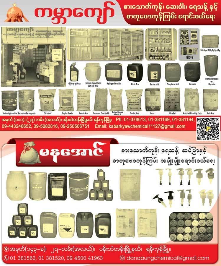Kabarkyaw_Chemical_(B)_1620.jpg
