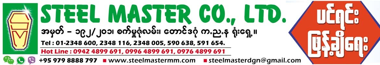 Steel Master Co., Ltd.
