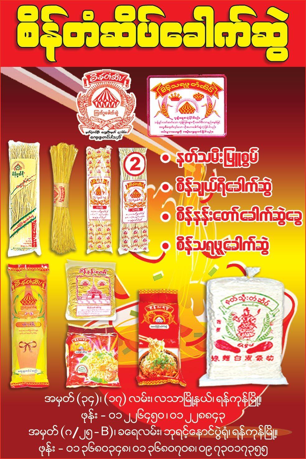 Diamond-Brand_Noodles-&-Vermicelli-(Assorted)_(F)_980.jpg