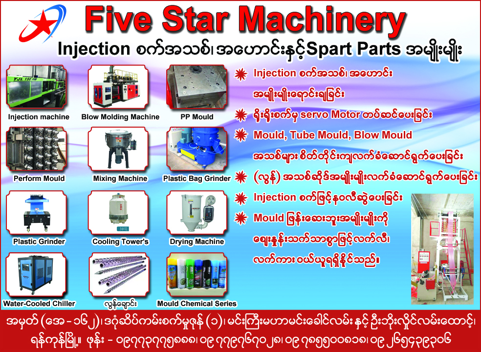 Five Star Machinery_Plastic Materials & Products_(D)_3496 copy.jpg